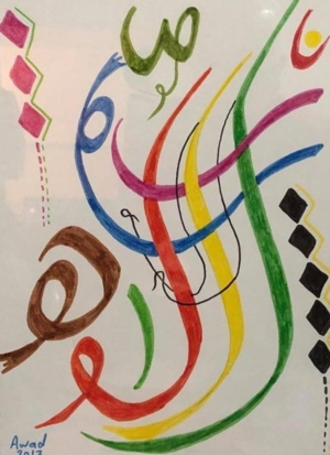 Get Your Name Drawn in Beautiful Arabic Calligraphy By a Professional Artist!
