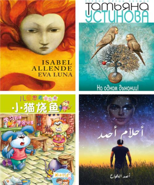 Check out these new World Language additions available from Overdrive!