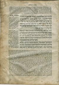 A page from the Rosenbach's 1492 Bologna Pentateuch, a Hebrew bible